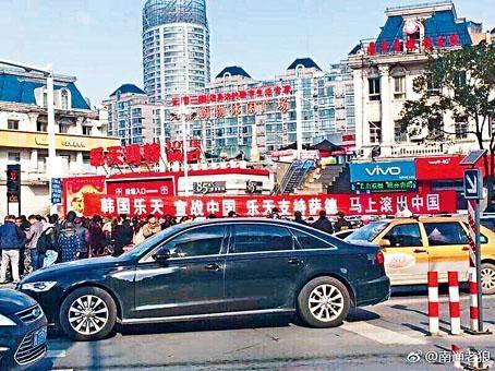 江蘇南通有民眾拉橫額到「樂天瑪特」超市外示威。