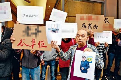 「美貸網」受害人本港親友,亦曾到《成報》辦事處追討損失。
