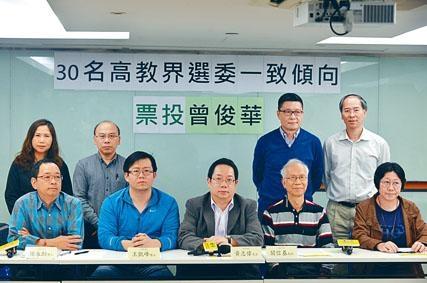 高教界宣布,團隊三十票初步傾向投給曾俊華。