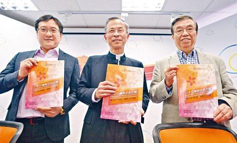 「香港願景」公布就《基本法》廿三條立法的研究報告。