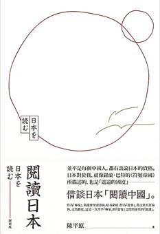 《閱讀日本》