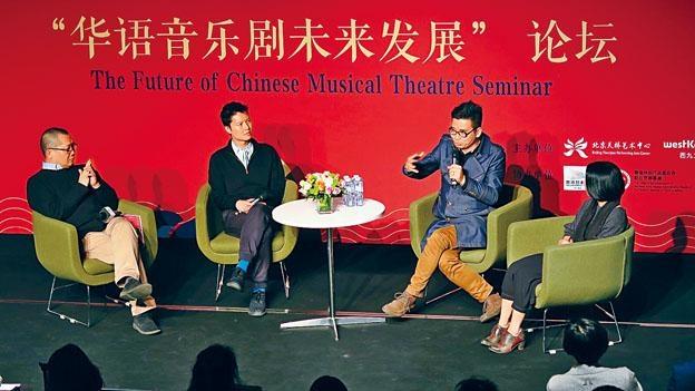 在《華語音樂劇未來發展》論壇上,香港和內地的音樂劇同行,一起交流想法。