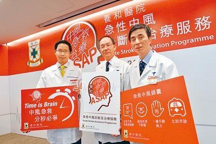 養和醫院推出「中風急救治療ASAP」計畫,讓病人於病發三小時內接受血栓溶解治療。