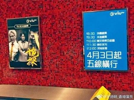 ViuTV新劇《詭探》在港鐵站的宣傳海報已下架。