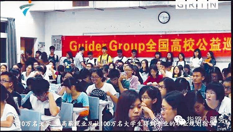 廣州培訓機構「指路人」公司涉嫌誘騙數百大學生簽訂貸款協議。