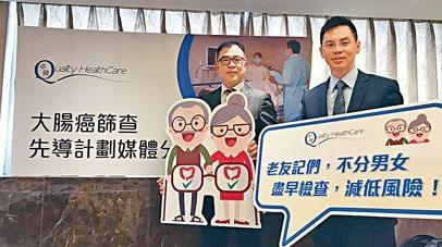 卓健醫療執行醫務總監周一(右)建議,擴展「大腸癌先導計畫」至五十歲或以上人士。