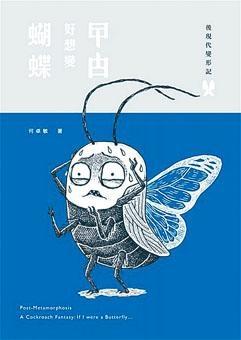 《後現代變形記──曱甴好想變蝴蝶》