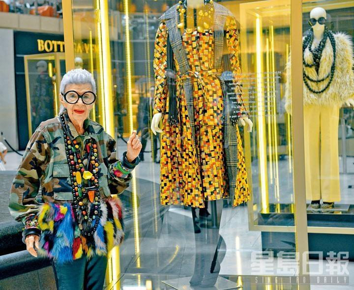 曾任室內設計師的Iris Apfel,曾効力時尚刊物《Women's Wear Daily》(WWD),以及為美國白宮擔任織品修復等工作,2014年上映的紀錄片《Iris》更以她為主角。