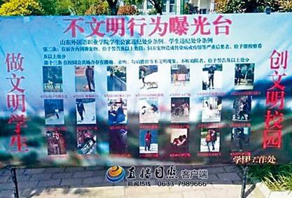 山東外語職業學院公布一批學生情侶在校園內摟抱等親密照片。