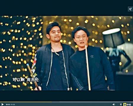 周杰倫與陳奕迅在桌球枱上鬥嘴,十分搞笑。