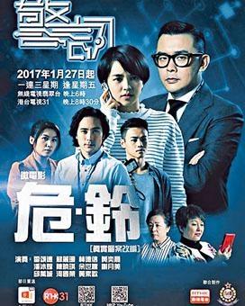 警方推出微電影《危˙鈴》,教導防範電騙黨。