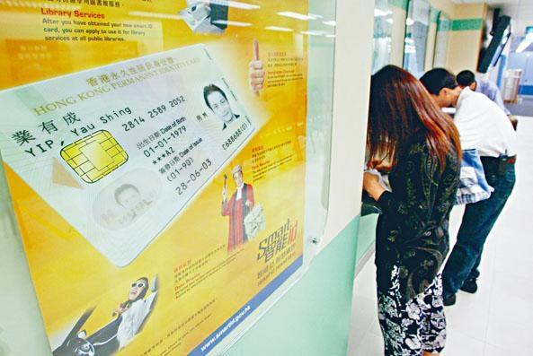 入境處計畫明年第四季起,逐步為全港八百多萬市民更換新一代智能身分證。