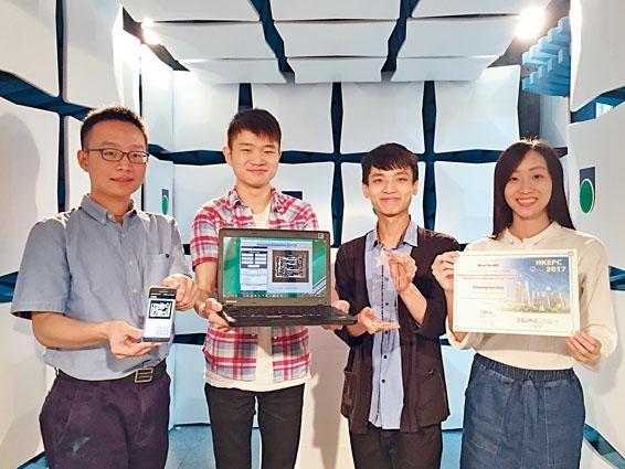 公開大學檢測和認證學系學生(左起)夏定邦、劉俊偉、鄧子健及何敏瑜設計電腦軟件,測試電子產品的電磁干擾。