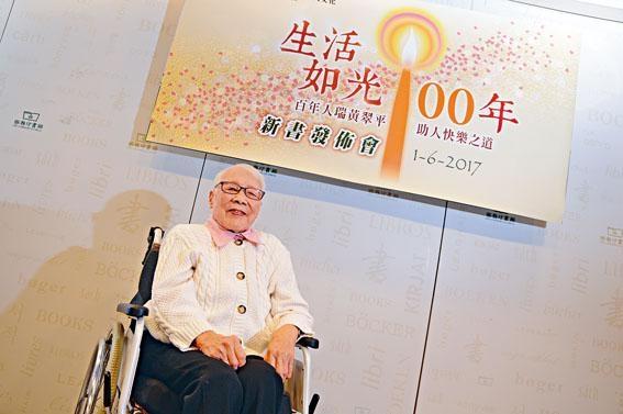 百歲人瑞黃翠平,身體健康,最自豪是仍擁有一副真牙!