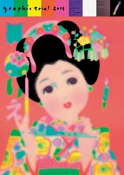 佐藤晃一(Koichi Sato)二〇一三年展出的《少女》(意思是亮麗的少女),把熒光色融入和風畫作,予人耳目一新的感覺。