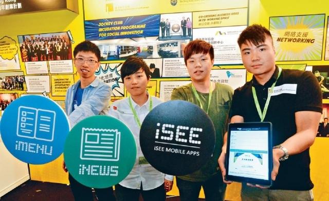 ■左起:馮廣照、雷健青、譚皓元和潘展宏四名年輕人設計多個免費手機應用程式,幫助解決視障人士生活上的困難。關偉華攝