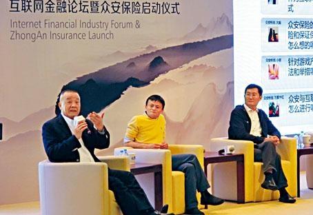 眾安保險計畫未來數周入表申請在港上市,集資金額或高達20億美元,圖左起為馬明哲、馬雲和馬化騰。