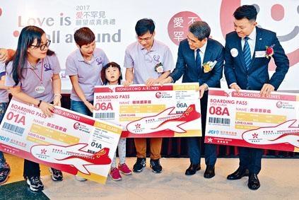 香港航空贊助城市青年商會「愛不罕見計畫」,為多個雷特氏症病患家庭實現到外地旅行願望。