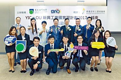 八名公大學生將於暑假前往越南進行為期六星期的實習。
