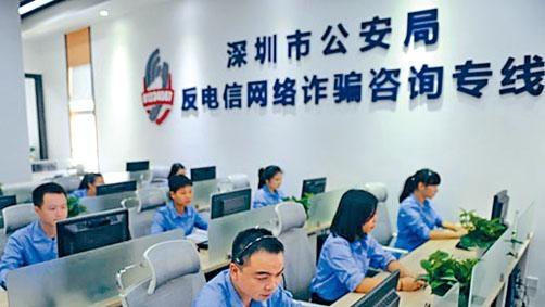 深圳市反電訊網絡詐騙中心,截回電騙案事主被騙款項。