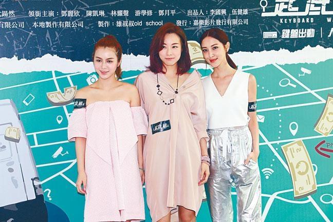鄧月平、鄧麗欣、陳凱琳三位靚女新戲合作。