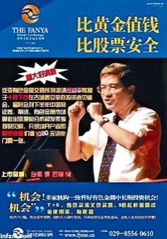 郎咸平曾出席泛亞主辦的投資論壇,照片被印在宣傳單上。