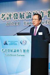 考評局主席陳仲尼致辭時表示,通過論壇一同探討如何制訂更好與公平的評核制度。