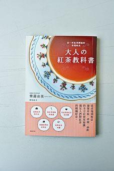 《大人紅茶教科書》