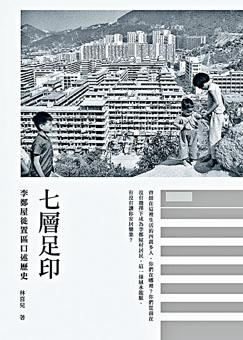 《七層足印──李鄭屋徙置區口述歷史》