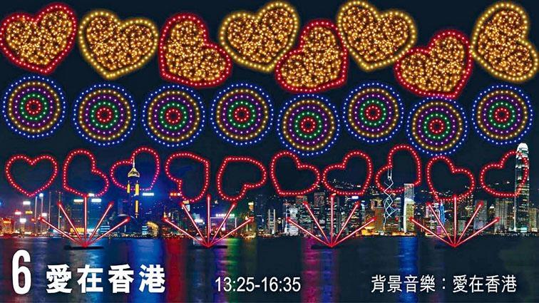 第六幕《愛在香港》,維港上空會首次發放「立體心形」煙花圖案,寓意愛心滿載香江。