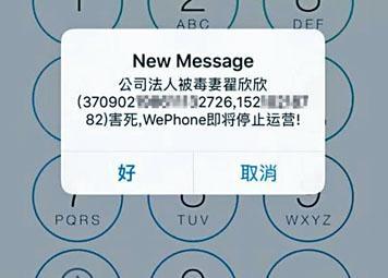 WePhone手機App告知中國區用戶公司法人遭妻子逼害致死。