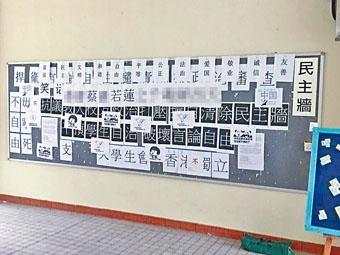 教大民主牆冒犯教育局副局長蔡若蓮的標語,閉路電視截圖外泄。