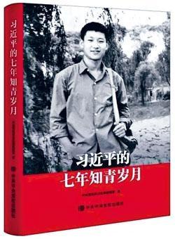 《習近平的七年知青歲月》在全國熱賣。