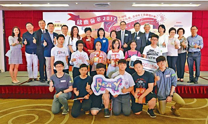首屆「Y-WE我才有用青少年工作體驗計畫」昨舉行欣慶薈萃慶典。