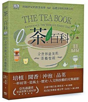 《茶‧百科》