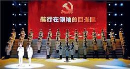中國海軍昨天舉行「航行在領袖的目光裏」文藝表演。