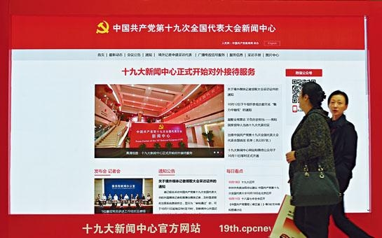 十九大新聞中心屏幕上,顯示出大會新聞網站。