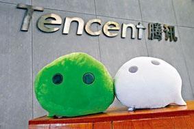 騰訊將以微信及QQ平台展開保險業務。