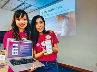 蘇芷茵和梁逸然創立「媽寶社區」平台,助僱主聘請外傭。