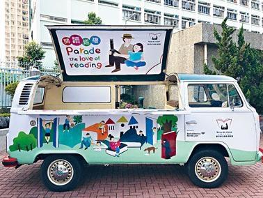為期兩星期的閱讀巡禮昨日開幕,巡遊車「Bring Me a Bookmobile」會遊走二十五所學校和PMQ元創方,推廣「愛閱讀」訊息。