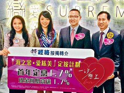 郭子威稱,愛炫美4房戶將加價逾5%。左二為長實封海倫。