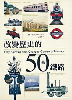 《改變歷史的50條鐵路》