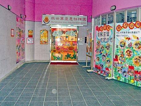 將軍澳厚德邨救世軍慶恩幼稚園爆發急性腸胃炎個案。