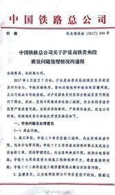 處理滬昆高鐵隧道問題的紅頭文件。