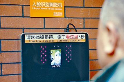瀋陽「星級公廁」設人臉識別廁紙機。