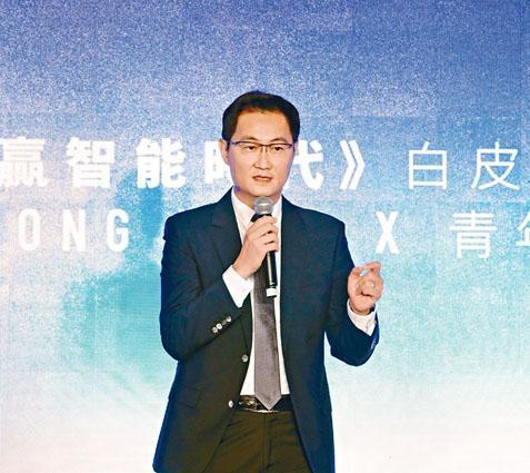 騰訊主席馬化騰。