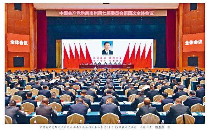 ■黔西南官方會議,中央掛習近平標準巨像。