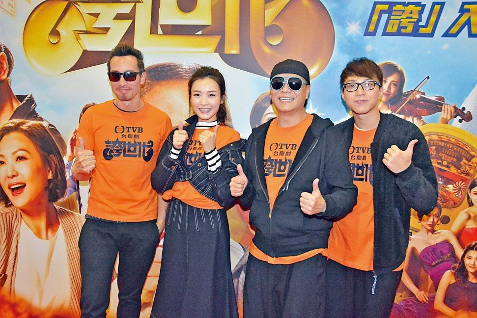 陳豪、李佳芯、Bobby及吳業坤齊谷台慶劇《誇世代》。