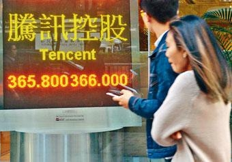 騰訊股價昨日再挫逾百分之二。