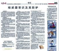《吉林日報》整版刊登核災防護內容。